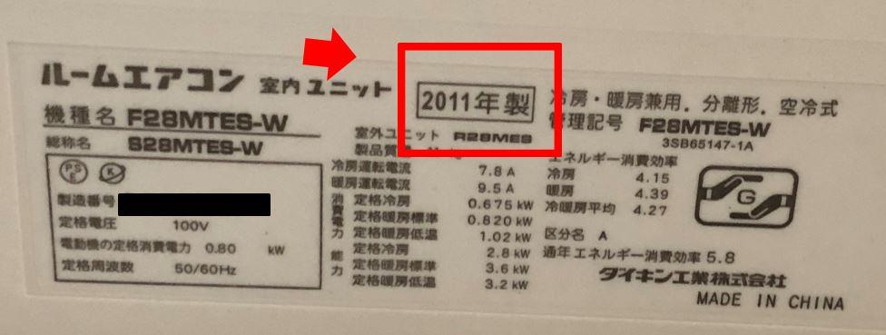 エアコン製造年月日ダイキン