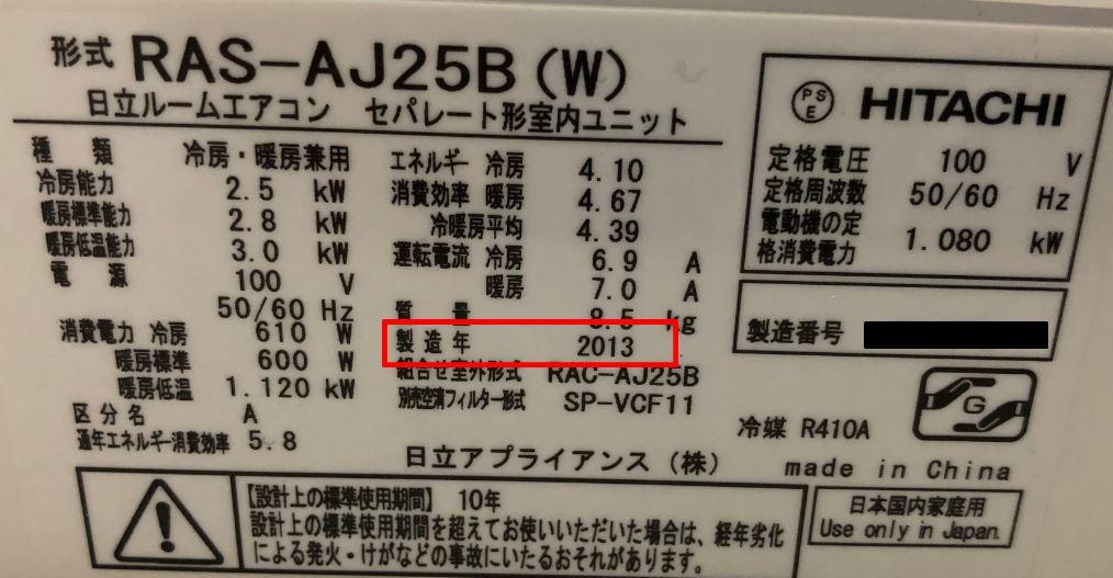 エアコン製造年月日日立JPG